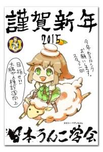 日本うんこ学会年賀状