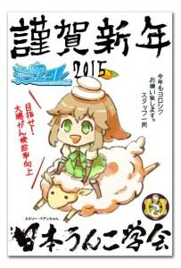 日本うんこ学会2015年年賀状決定版