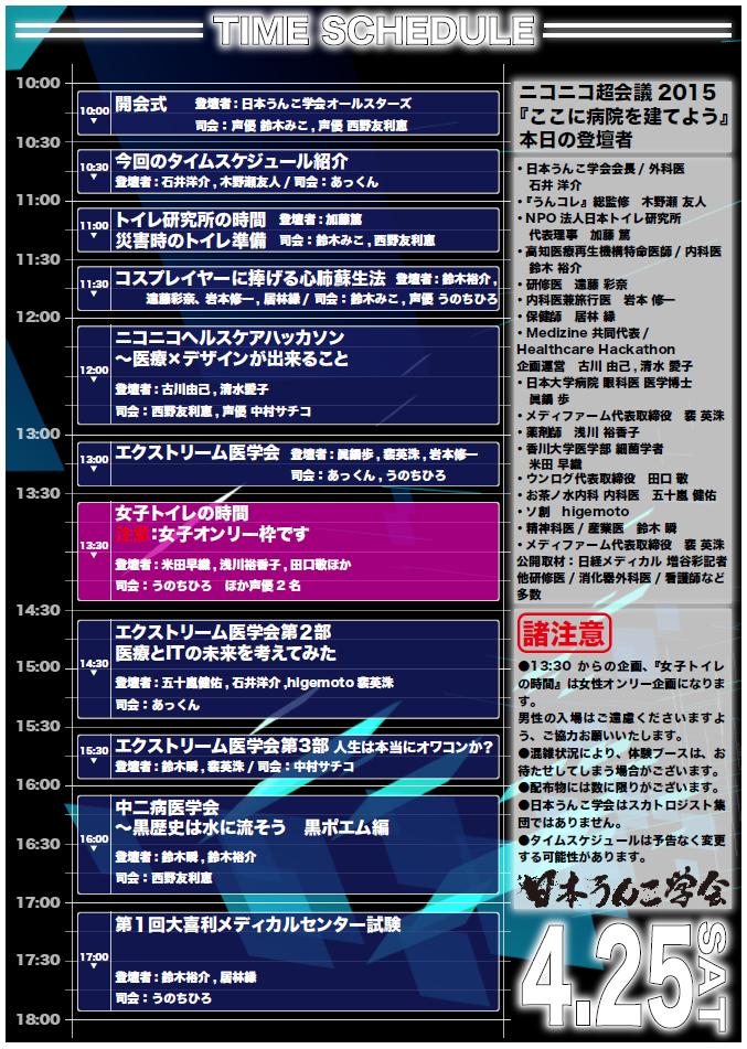 chokaigi2015_1