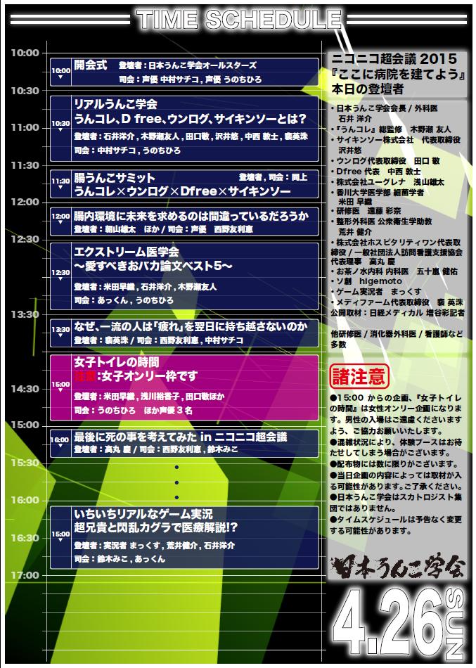 chokaigi2015_2