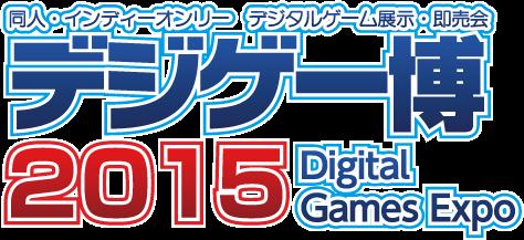 dg2015-logo