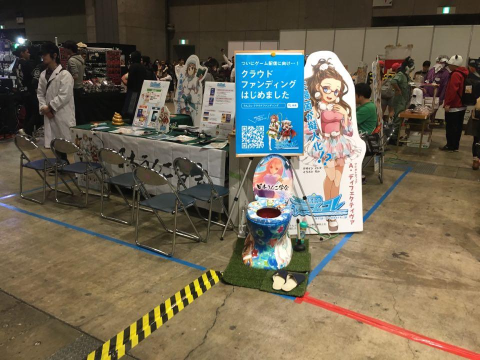 うんコレ闘会議2018