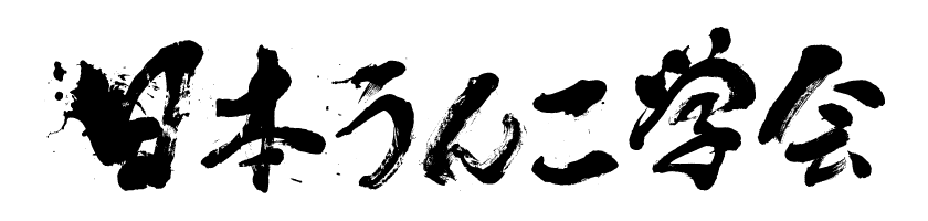 日本うんこ学会